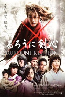 cartaz de Samurai X: Live Action