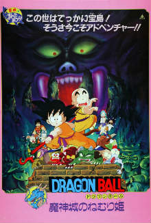 cartaz de Dragon Ball: Sleeping Princess in Devil's Castle